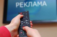 Рада сократила рекламные паузы на ТВ
