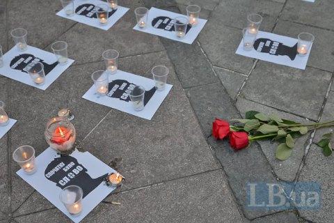В Киеве почтили память Георгия Гонгадзе
