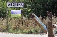 В результате обстрела Авдеевки ранены два мирных жителя