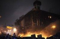 Осколки пам'яті. 16 лютого. Пожежа у Будинку профспілок