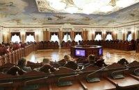 Депутаты обжаловали в КС существование Большой палаты Верховного Суда