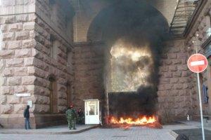 Протестувальники підпалили ворота під Київрадою