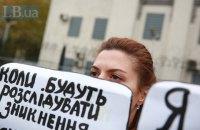 Біля посольства Росії в Києві пройшла акція з вимогою знайти зниклих у Криму людей