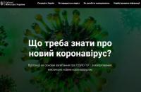 Кабмін запустив сайт про коронавірус