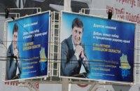 """ЦВК доручила правоохоронцям розбиратися з бігбордами """"УДАРу"""" та ПР"""