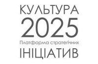 """Учасники ініціативи """"Культура-2025"""" сформулювали основні проблеми української культури"""
