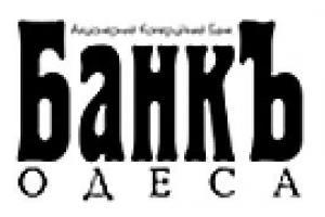 Нацбанк начал ликвидацию «Одесса-банка»
