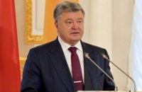 Донбасс никогда не будет российским, - Порошенко