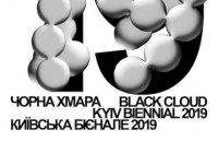 В октябре в Киеве пройдет третья биеннале современного искусства