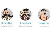 """Персонажи мультфильмов """"Как казаки..."""" стали лицом ProZorro"""