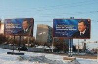 В Сумах Януковича ставят на пустое место