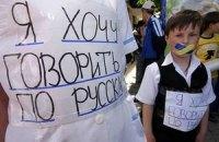 В Севастополе на русский язык выделили миллион гривен