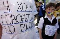 У Донецьку мітингують на підтримку російської мови