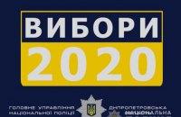 До поліції Кривого Рогу надійшло 20 повідомлень про порушення під час виборів
