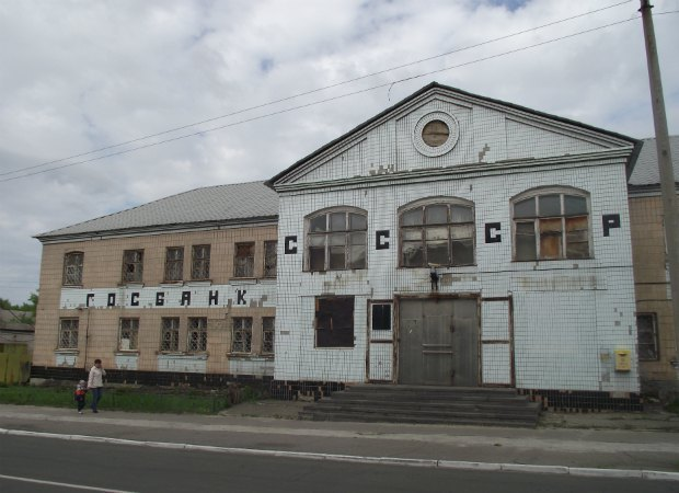 Back in USSR: вот в эту надпись каждый день упираются взглядом сотрудники Северодонецкого горотдела и УВД области, выходя из здания