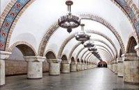 У центрі Києва закрили п'ять станцій метро через повідомлення про мінування (оновлено)
