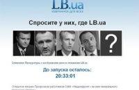 Нардепи просять Пшонку підтвердити закриття кримінальної справи проти Lb.ua