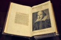 Найстаріше зібрання творів Шекспіра продано за $3,6 млн
