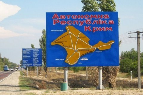 Пятерым иностранным политикам запретили въезд в Украину из-за визита в Крым