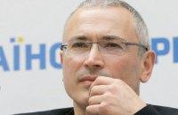 """Генпрокуратура РФ признала """"Открытую Россию"""" Ходорковского нежелательной организацией"""