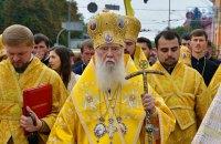 Филарет: 12 из 15 православных церквей признают автокефалию УПЦ