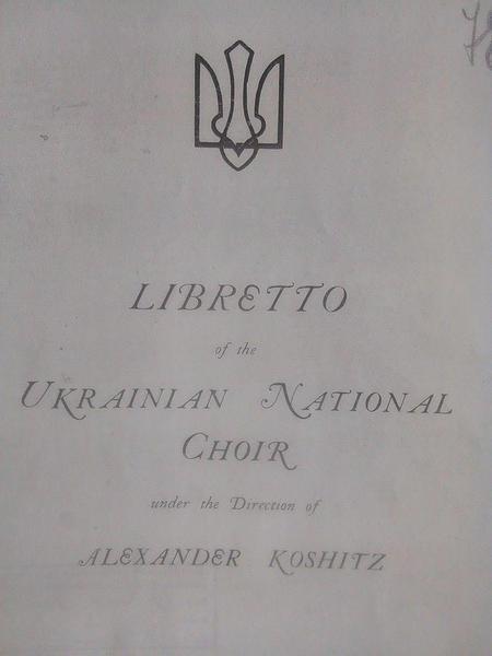 Лібрето з національною символікою України. Лондон, 1920 рік