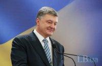 Украина отменит запрет российских соцсетей и сервисов после прекращения агрессии РФ, - Порошенко
