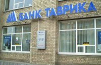 """Вкладчикам """"Таврики"""" вернут деньги через Имексбанк"""