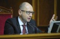 Яценюк попросил у Запада больше денег и военной помощи