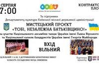 На Контрактовій площі відбудеться open-air гранд-концерт національних мистецьких колективів України