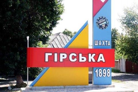 """Шахта """"Горська"""" в Луганській області призупинила роботу через обмеження електропостачання"""