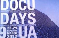 В Киеве в 9-й раз пройдет кинофестиваль Docudays