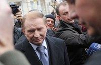 ГПУ отпустила Кучму в Париж