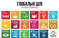 Зеленський затвердив Цілі сталого розвитку України