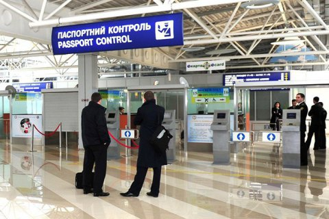 Аеропортні війни