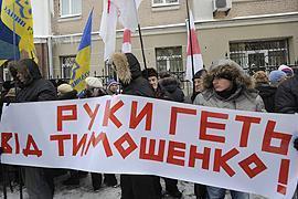 В Киеве намечается митинг в поддержку Тимошенко