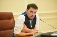 Гончарук наполягає, що його уряд не вів перемовин з Коломойським про ПриватБанк