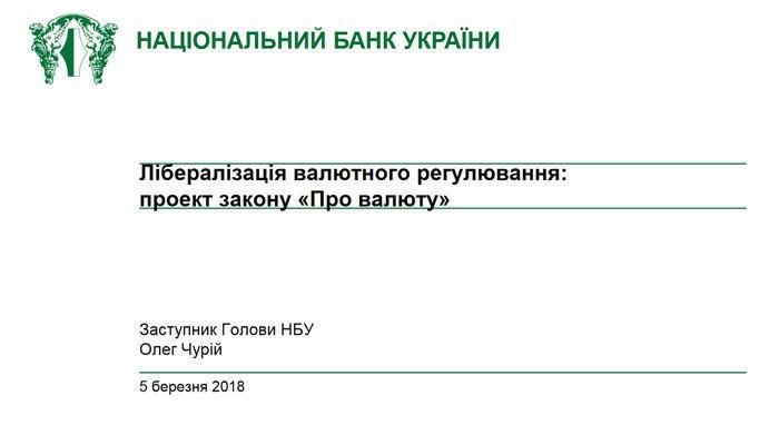 УРаді зареєстрували президентський законопроект про валюту