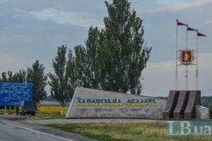 Запорізька область створить батальйон із 550 осіб для зміцнення кордонів