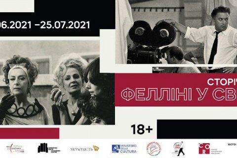 """У Довженко-Центрі 5 червня відкриється виставка """"Сторіччя. Фелліні у світі"""""""