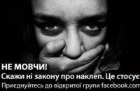 В Facebook появилась группа противников закона о клевете