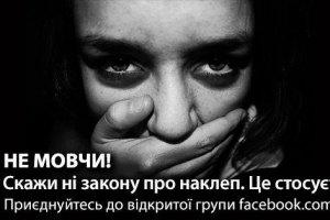 У Facebook з'явилася група противників закону про наклеп
