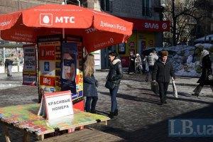 Мобільний оператор МТС заробив 2,5 млрд грн