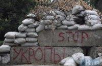 Граффити сепаратистов: «Кличко — в очко», «Аваков — здохни»