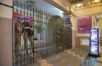 """Кинотеатр """"Киев"""" закрыли на инвентаризацию (дополнено)"""