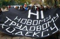 Міжнародна конфедерація профспілок: уряд України став на бік олігархів
