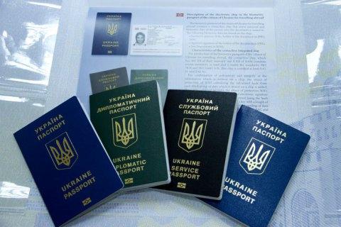 МИД отобрал диппаспорта у 230 депутатов и чиновников