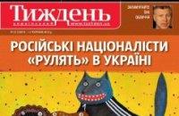 """""""Український тиждень"""" заявляет о давлении власти (Документ)"""