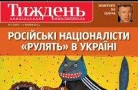 """""""Український тиждень"""" заявляє про тиск влади (Документ)"""