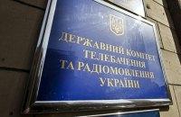 Госкомтелерадио предлагает ввести санкции против 35 российских издательств